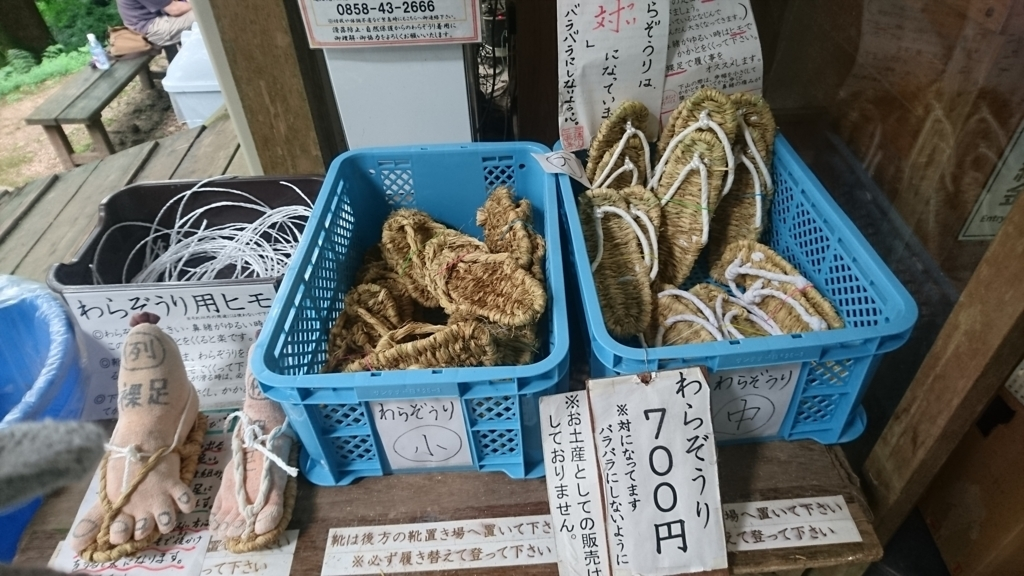 三仏寺の参拝事務所で売っているわらぞうり(700円)