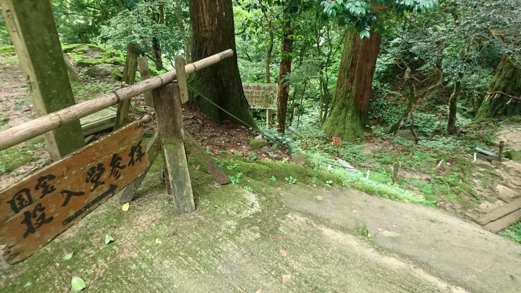 三仏寺投入れ堂への登山道入り口