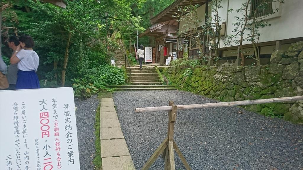三仏寺参道入り口
