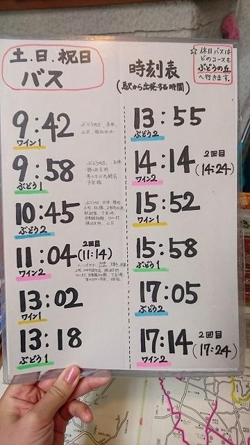 勝沼循環バスの土日祝日の時刻表