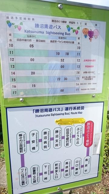 土日祝のみ運行される勝沼周遊バスの時刻表