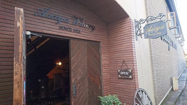 麻屋葡萄酒(株)の外観