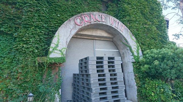 中央葡萄酒(株)グレイスワイナリーの外観