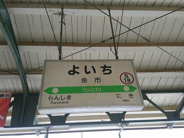 余市駅の看板