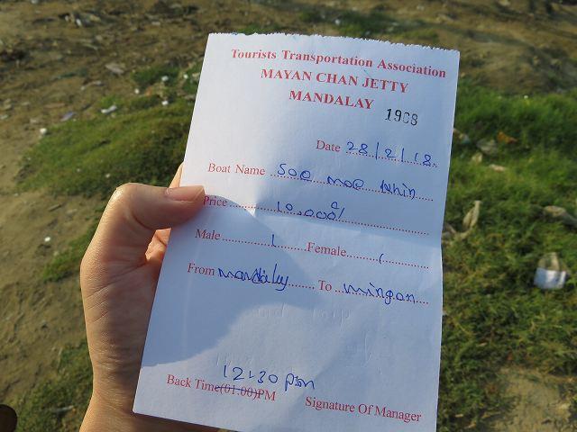 ミングォン行きの船のチケット