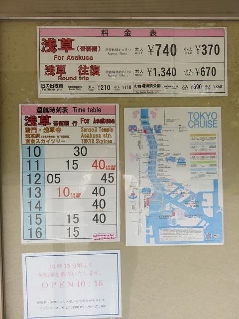 浜離宮恩賜庭園内から浅草へ向かう水上バスの時刻表と運賃