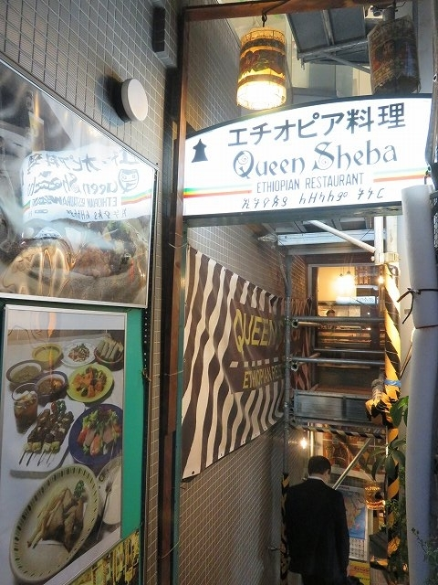 中目黒のエチオピア料理店「クイーン・シーバ」の入り口