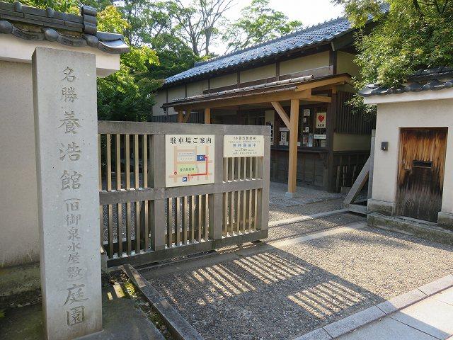 福井県の名勝養浩館庭園