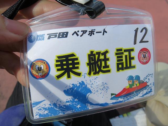戸田競艇ペアボート乗艇証