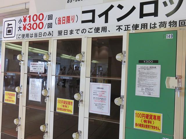 戸田競艇場のコインロッカー