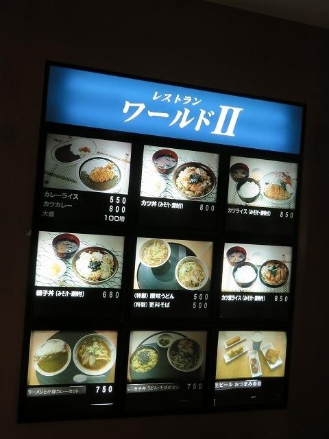 戸田競艇場3階レストラン「ワールドⅡ」