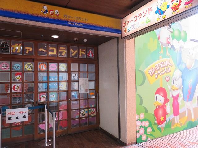児島競艇場のキッズルーム「ガァ~コランド」
