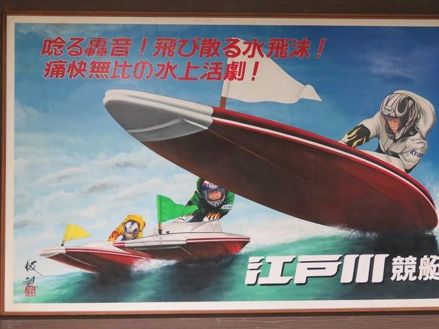江戸川競艇場に展示されているパネル