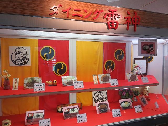 桐生競艇場2階レストラン「ダイニング雷神」