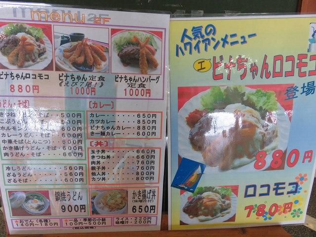 びわこ競艇場2階レストラン「ボートパパ」のメニュー