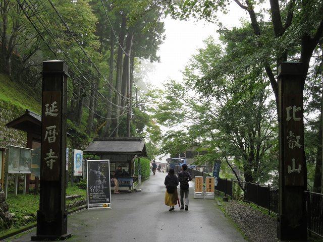 比叡山延暦寺への入り口