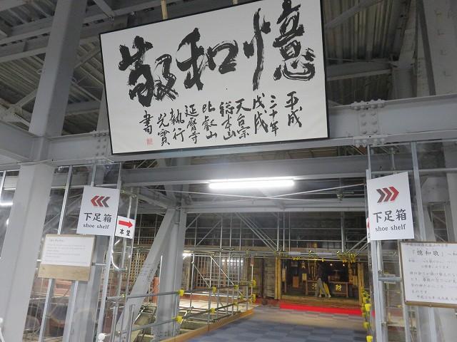 比叡山延暦寺、根本中堂の内部