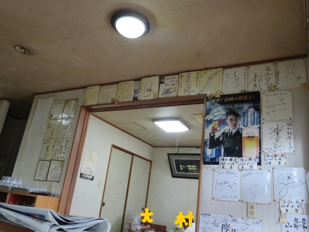 長崎県大村市の中華料理店「協和飯店」の店内