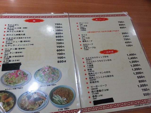 長崎県大村市の中華料理店「協和飯店」のメニュー