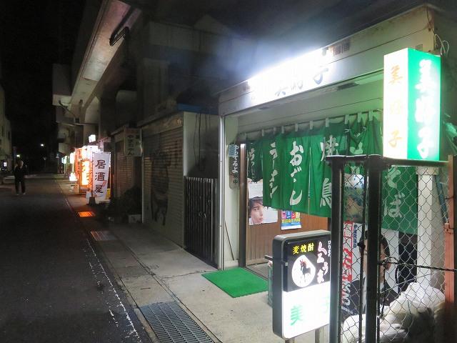唐津駅前ガード下の居酒屋「美好子」