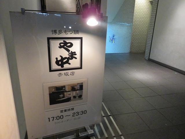 福岡博多もつ鍋「やま中」赤坂店の入り口