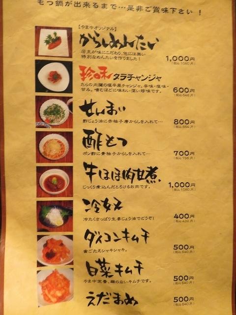 福岡博多もつ鍋「やま中」のメニュー