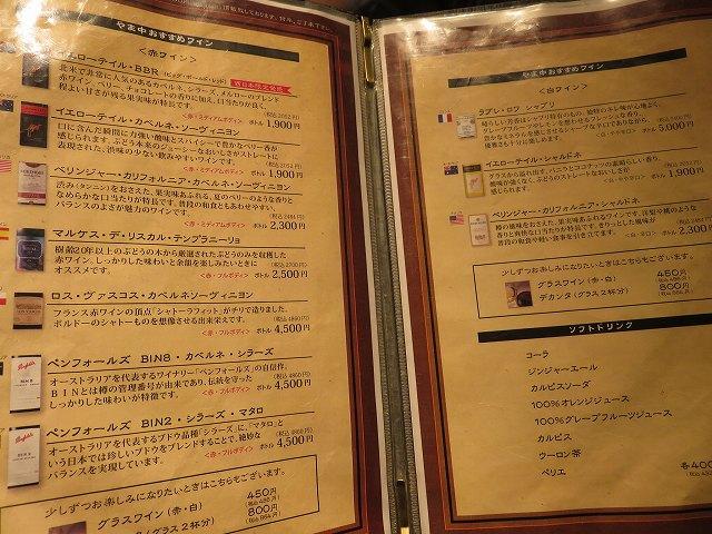 福岡博多もつ鍋「やま中」のドリンクメニュー