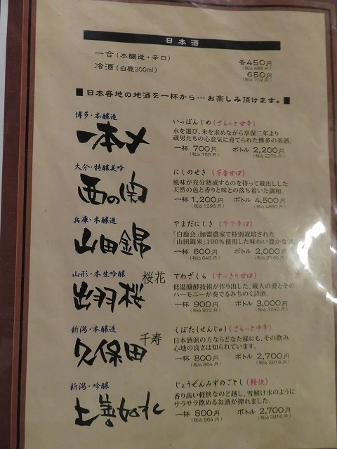 福岡博多もつ鍋「やま中」の日本酒メニュー