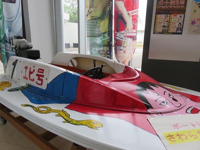 大村競艇場にある蛭子さんのイラストが描かれた艇「エビ号」