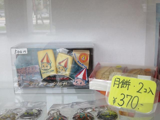 大村競艇場で売られているおみやげのお菓子