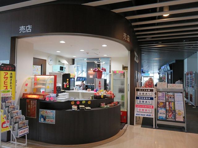 大村競艇場2階の売店