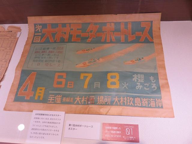 初めて行われた競艇のレースのポスター