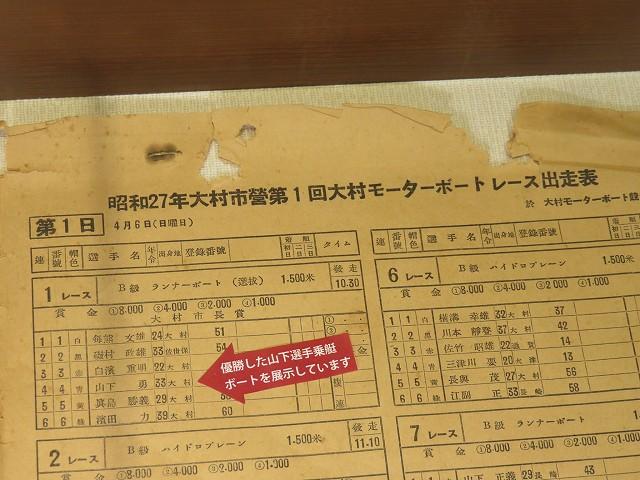 大村競艇場初開催のレースの出走表