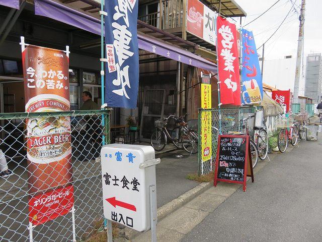 江戸川競艇場前の富士食堂