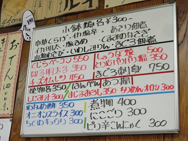 江戸川競艇場前「富士食堂」のメニュー