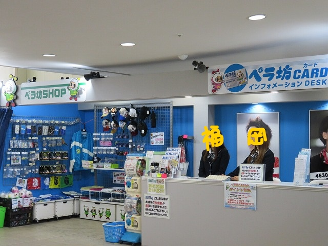 福岡競艇場のグッズ売り場「ペラ坊ショップ」