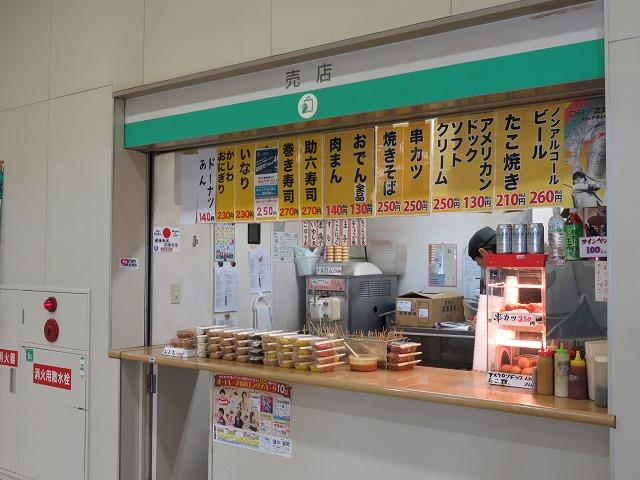 福岡競艇場の2階売店