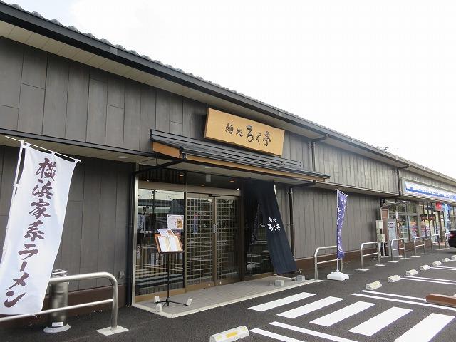 江戸川競艇場前「麺処ろく亭」