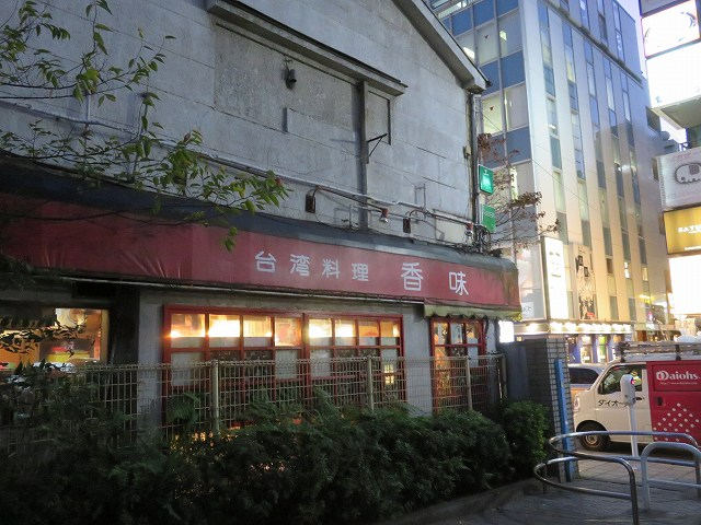 新橋の台湾料理店「香味」