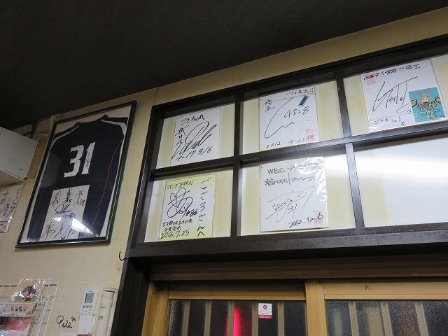 戸田公園駅近くの居酒屋「ごさろ」に飾られている競艇選手のサイン