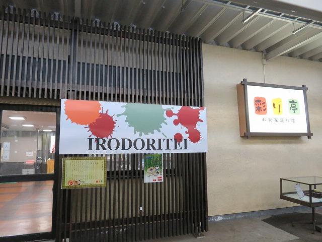 多摩川競艇場1階のレストラン「彩り亭」