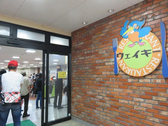 多摩川競艇場1階のレストラン「ウェイキー」