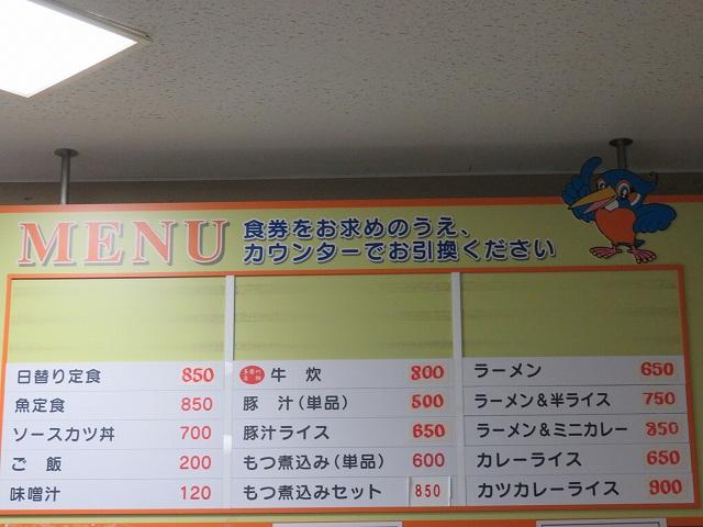 多摩川競艇場の1階レストラン「ウェイキー」のメニュー