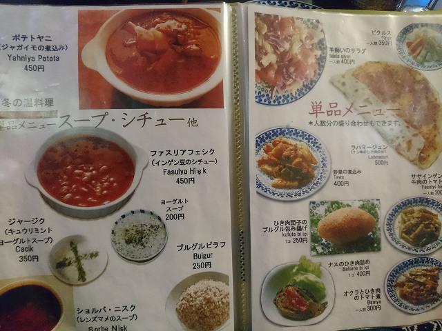 十条駅南口のクルド料理店「メソポタミア」のメニュー