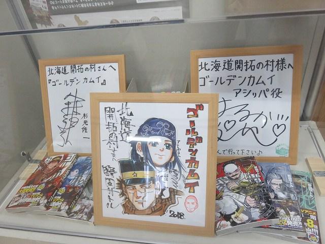 北海道開拓の村にある「ゴールデンカムイ」の作者のサイン色紙