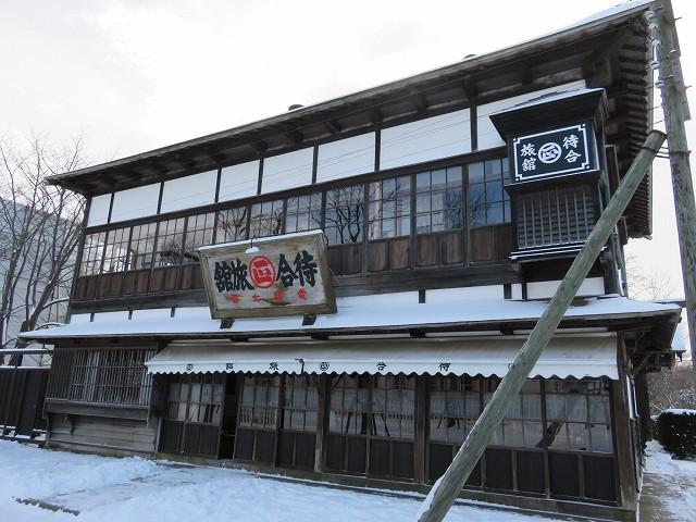 北海道開拓の村の旧来正旅館
