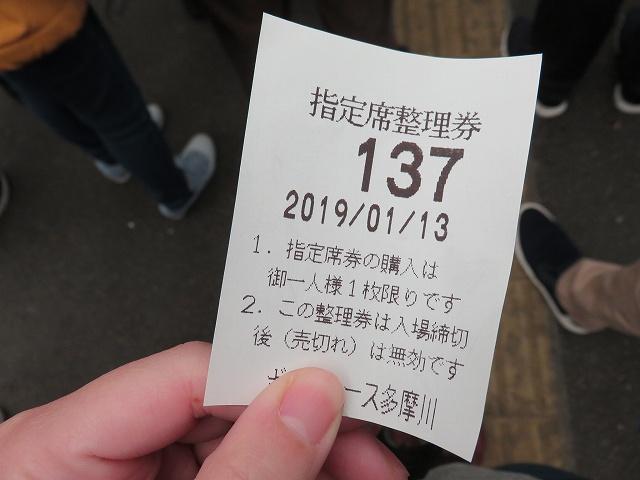 多摩川競艇場で、開門前に並んで指定席を取る際に必要な整理券