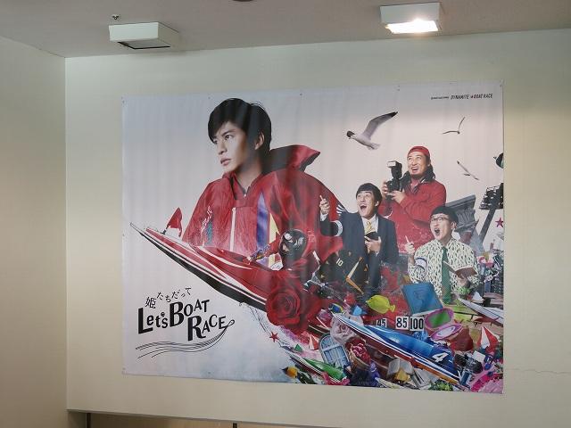 田中圭のボートレースCMのポスター