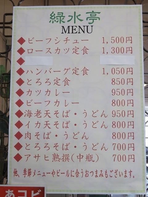 多摩川競艇場の指定席のレストラン「緑水亭」のメニュー