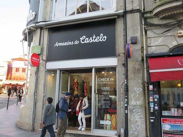 ポルトの「世界一美しい本屋」の入場チケットの購入場所「Armazéns do Castelo」